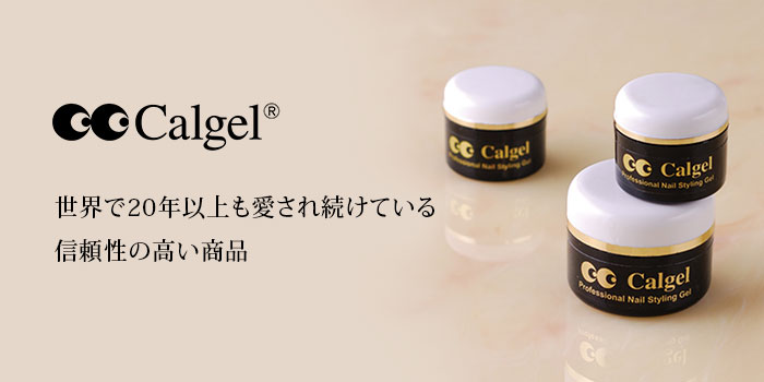カルジェル 世界で20年以上も愛され続けている信頼性の高い商品